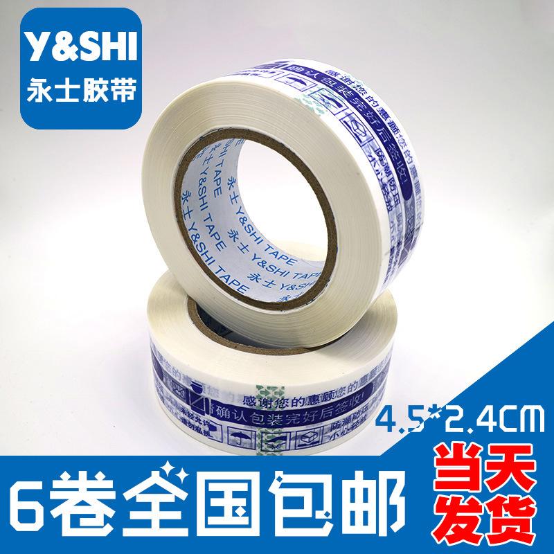 5透明胶带封箱胶带印字胶带 BOPP 各种行业产品封箱打包