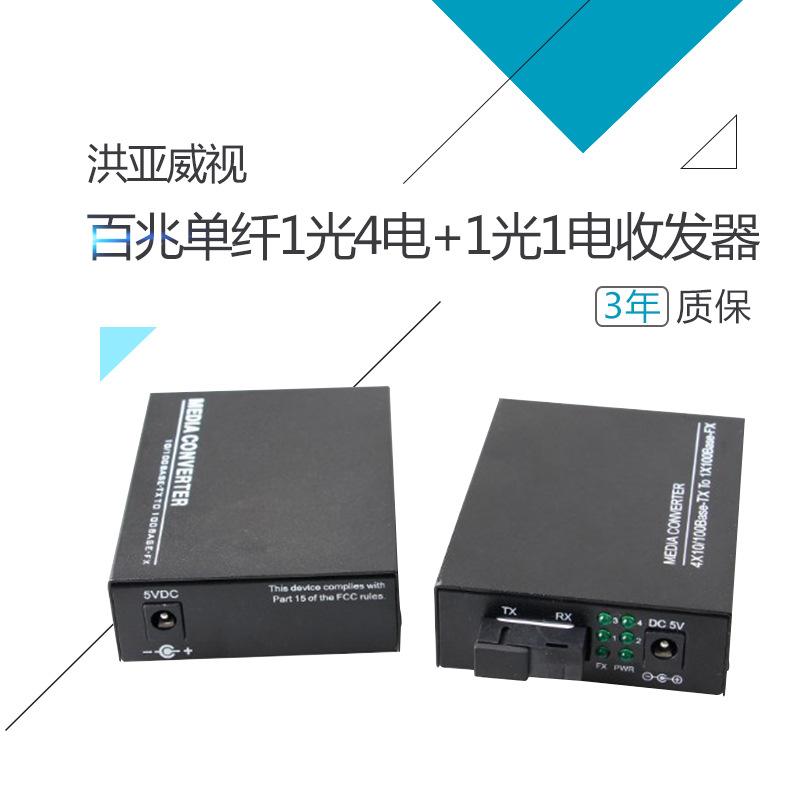 1光1电收发器1光4电口光纤交换机 洪亚威视