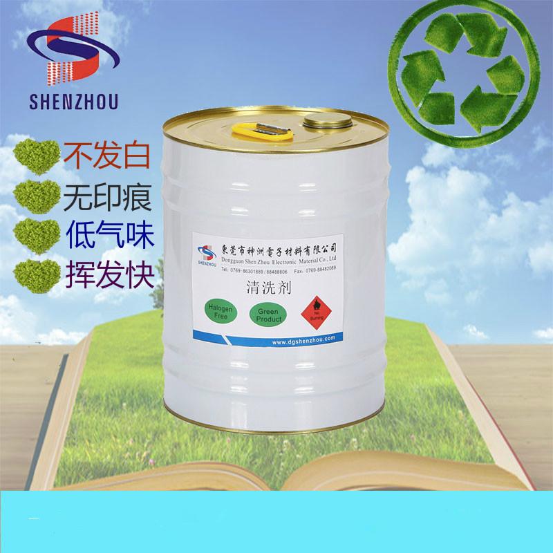 环保油墨荡涤剂 工业清洗剂 可发快递