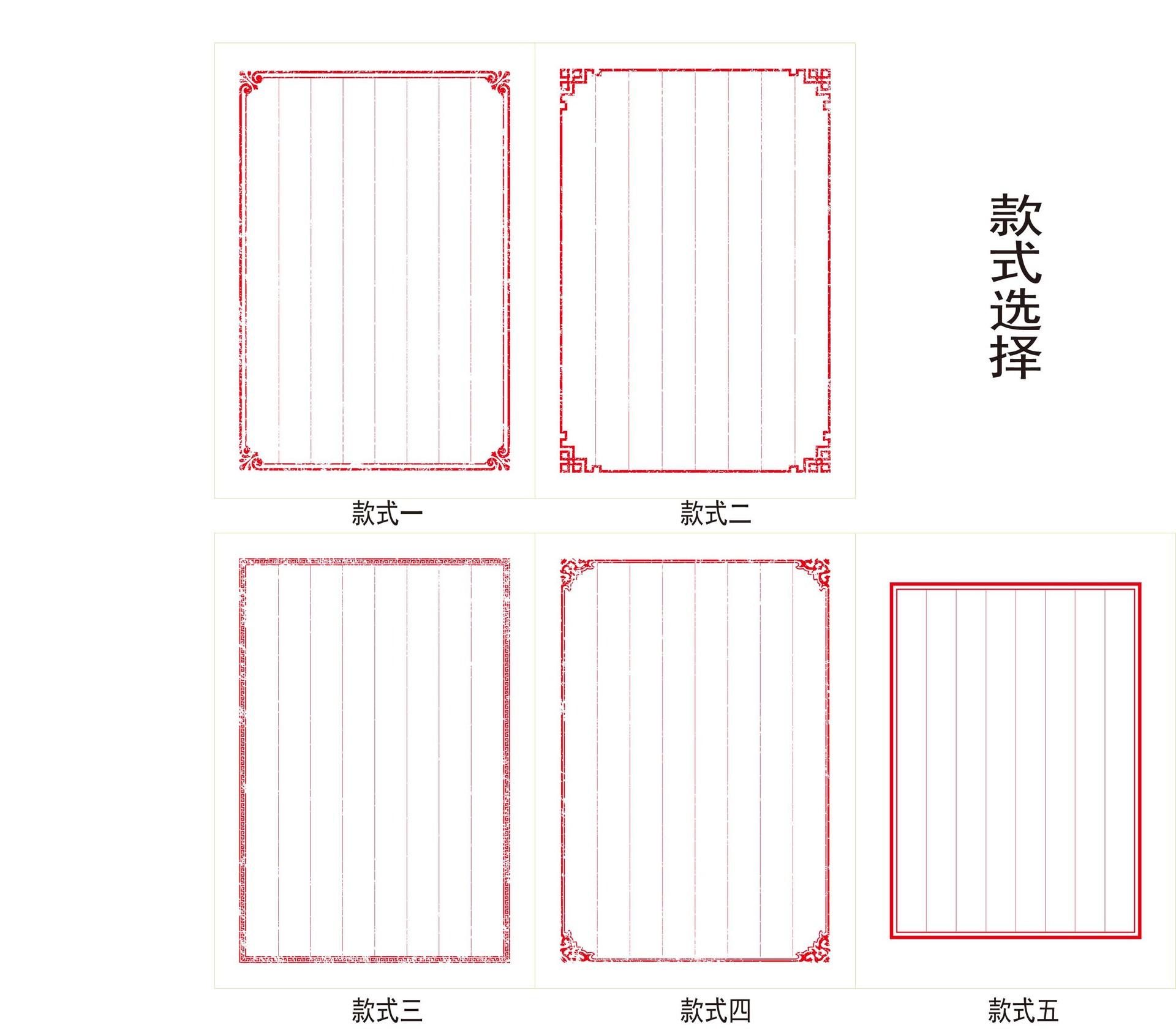白纸中国风花纹边框信纸可定制 牛皮纸道林纸 中式信封