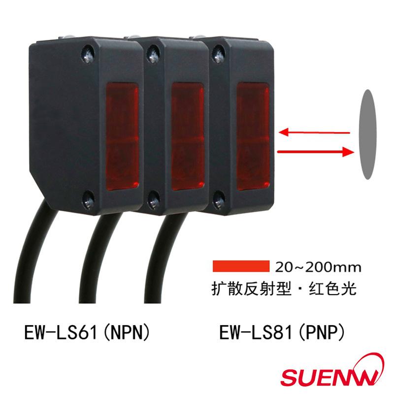 距离设定性能稳定漫反射光电 放大器内藏型 漫反射式 NPN/PNP