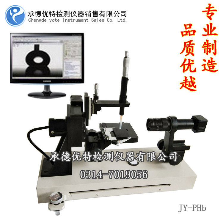直销接触角测试仪 液体接触角测试 JY-PHb