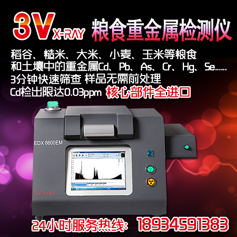 3V仪器X荧光光谱检测仪器 s-U 电子元器件