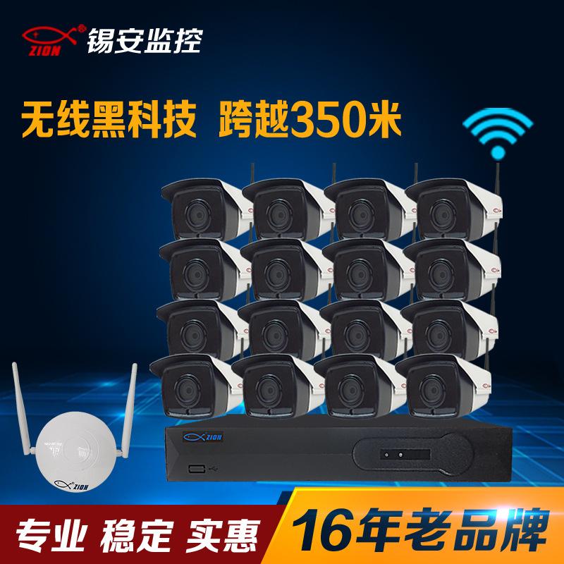 200万高清网络摄像机 ZION 无线监控系统 无线监控