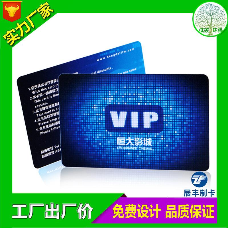 复旦F08芯片卡 PVC/ABS/PET 智能卡 非金融卡