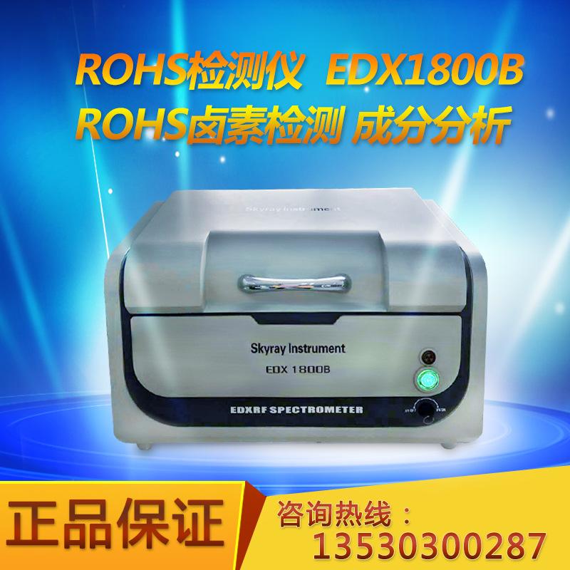 成分分析仪EDX1800B 从S到U rohs和卤素