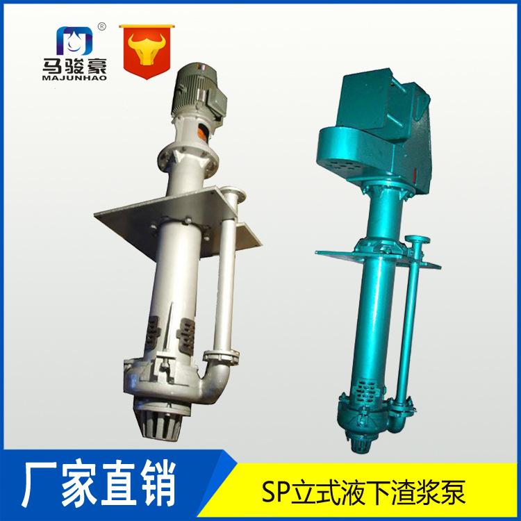 液下渣浆泵 65QV-SP 立式渣浆泵 液下 QV型渣浆泵 厂家直销