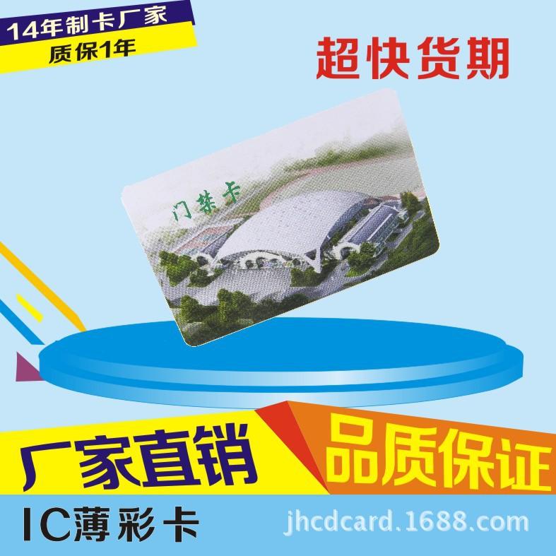 厂家直销智能一卡通门禁IC卡感应式小区IC门卡高频射频芯片卡制造