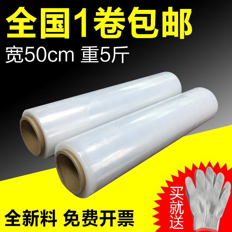 厂家直销包装缠绕膜打包膜拉伸膜Pe缠绕膜宽50cm现货供应批发包邮