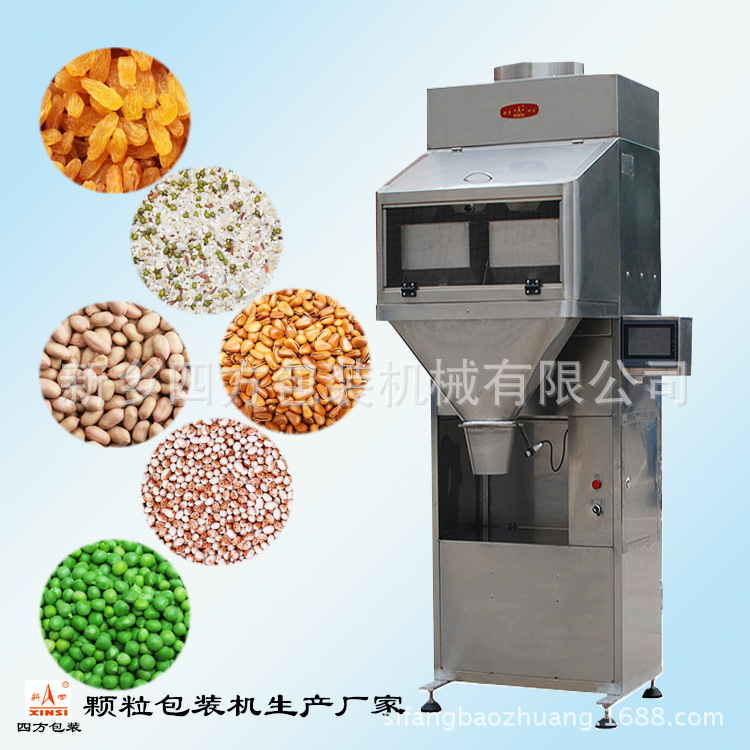 定量分装颗粒称重机洗衣粉定量包装秤 灌装,计量,充填,封口