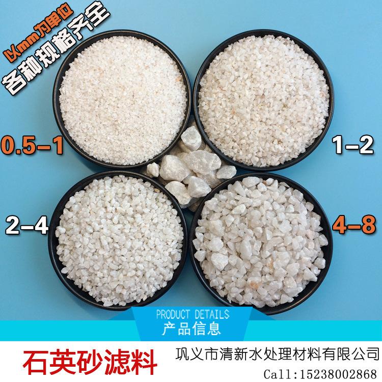 优质石英砂滤料直供 石英砂 水过滤 耐酸,耐碱