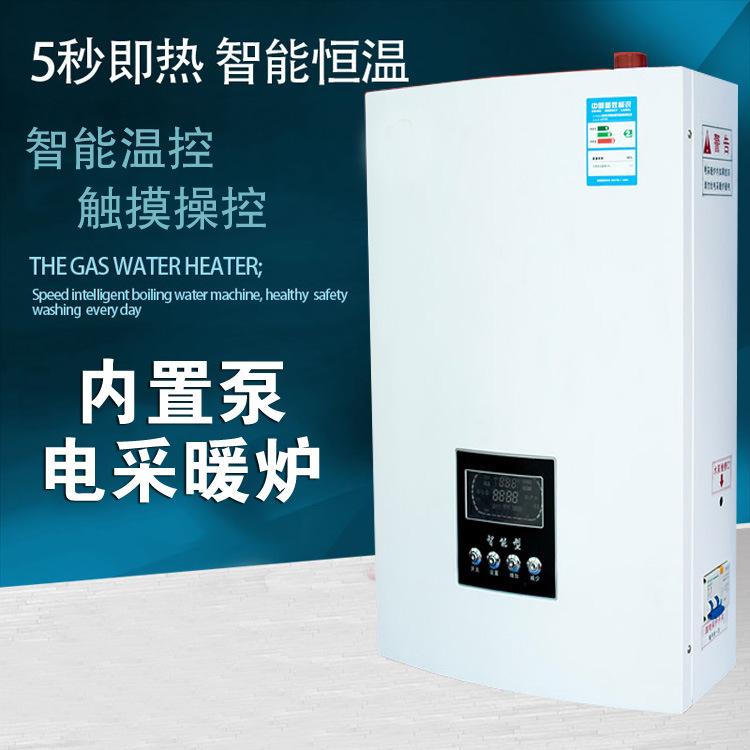 厂家直销 智能家用电采暖炉 内置泵电采暖炉 智能壁挂炉 量大从优