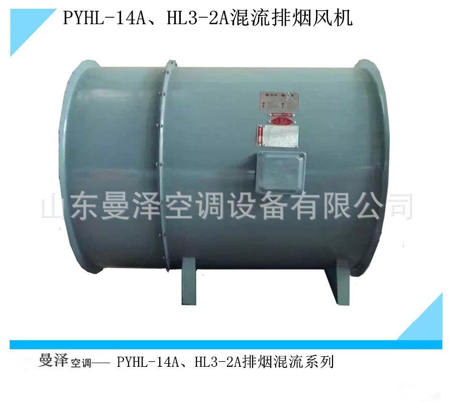 混流PYHL-14A/HL3-2A型消防工程专用通风设备 高压风机 耐高温风机