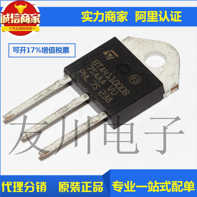 BTA41-1000B e本便利 陶瓷封装 平板形 不带散热片 中功率
