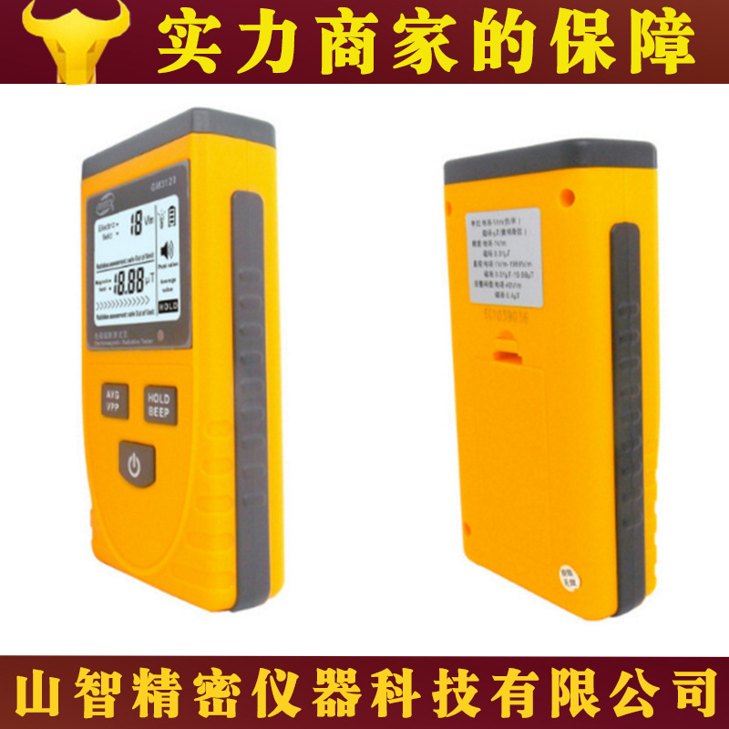 电磁辐射检测仪家用辐射测试仪电磁波辐射测量仪监测仪