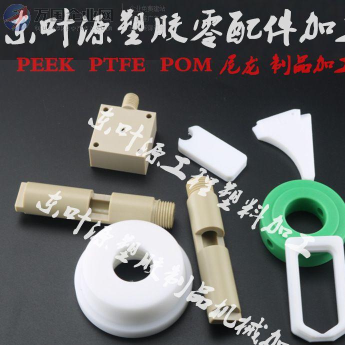 精密零件CNC数控加工pom尼龙铝合金45号钢加工