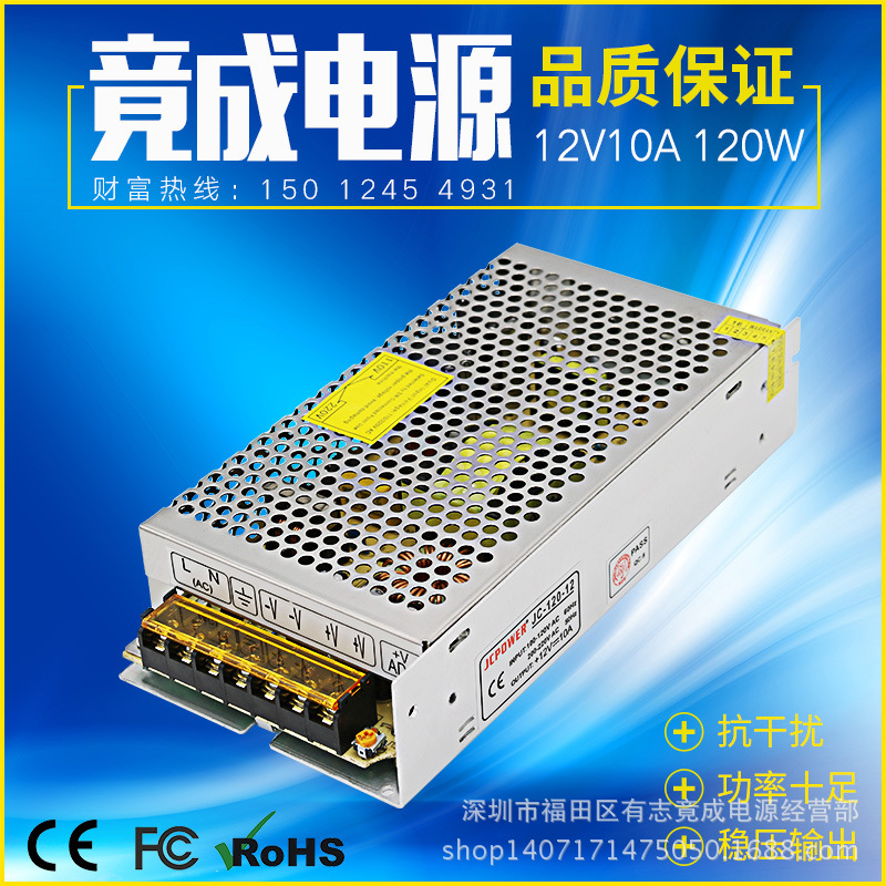 LED监控摄像机电源 JCPOWER-竟成电源 AC/DC电源 半桥式
