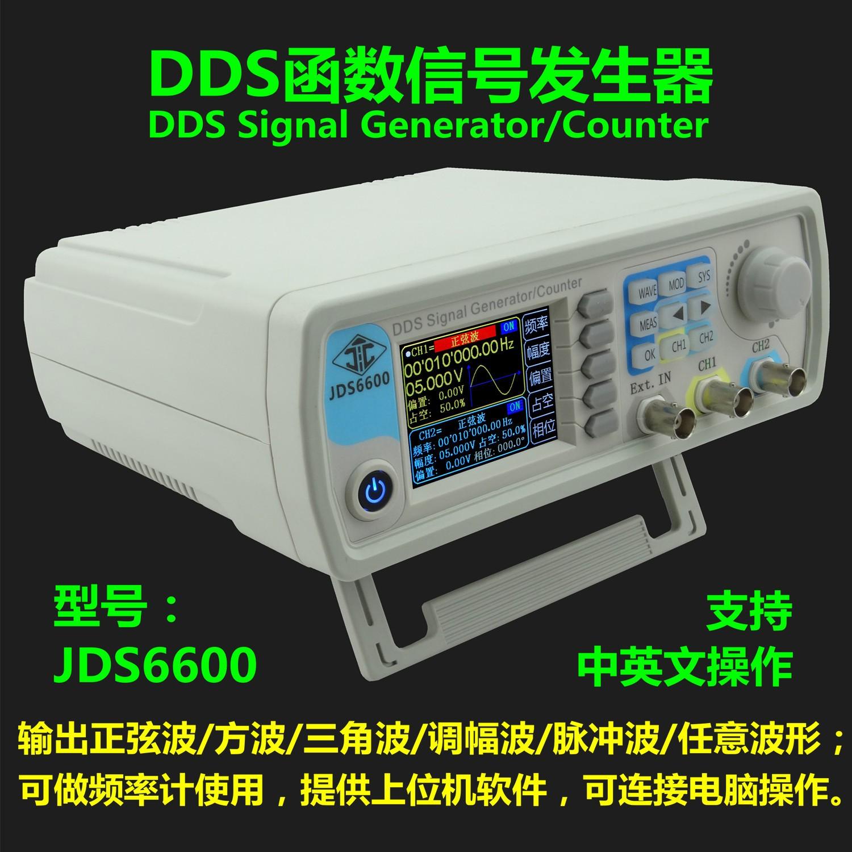 2017款JDS6600系列 函数信号发生器