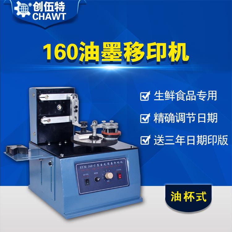油杯油盅式消费日期打码机仿喷码机 油墨移印机 任何材质