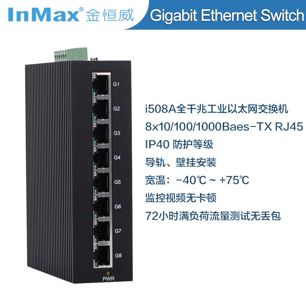 8口千兆导轨工业以太网交换机 InMax 智能交换机 全/半双工自适应