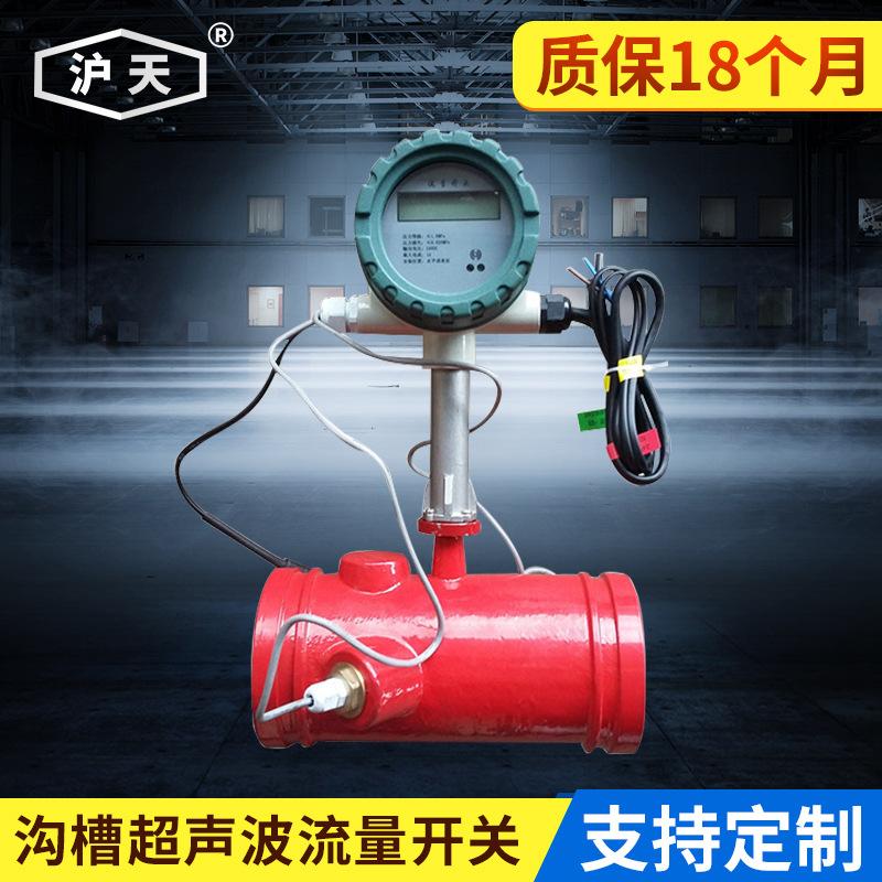 DN100沟槽超声波流量开关 沪天阀门 流量计开关 电磁流量计
