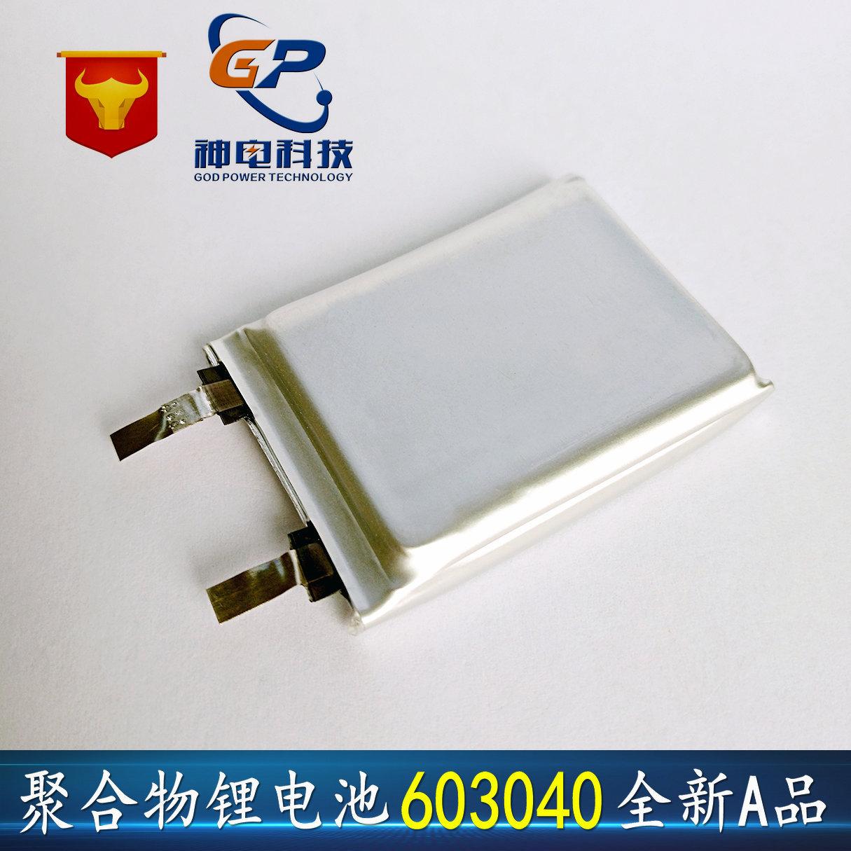 厂家直营供应603040 神电/GP 数码产品矿灯电子称手电筒等·