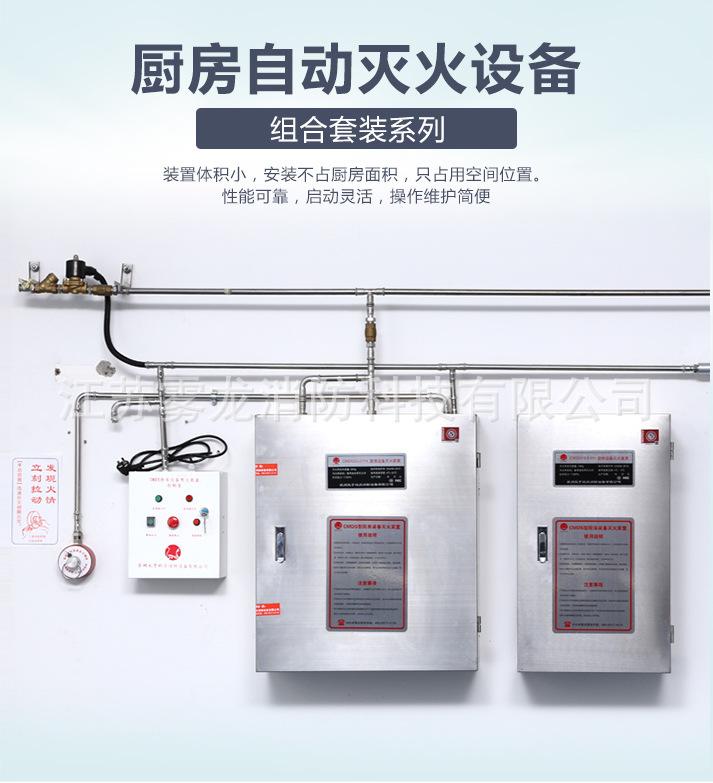 厨房无毒喷雾式自动消防灭火系统厂家