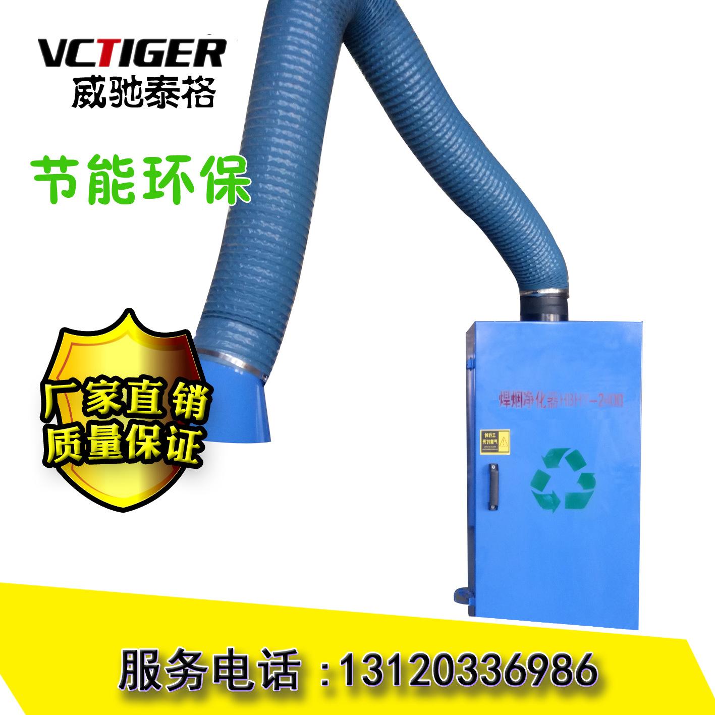 厂家直销工业移动式新型单臂烟尘净化器 吸附技术