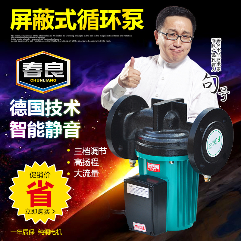 屏蔽式冷热水循环泵 多功能暖气管道增压泵 家用暖气屏蔽泵厂家