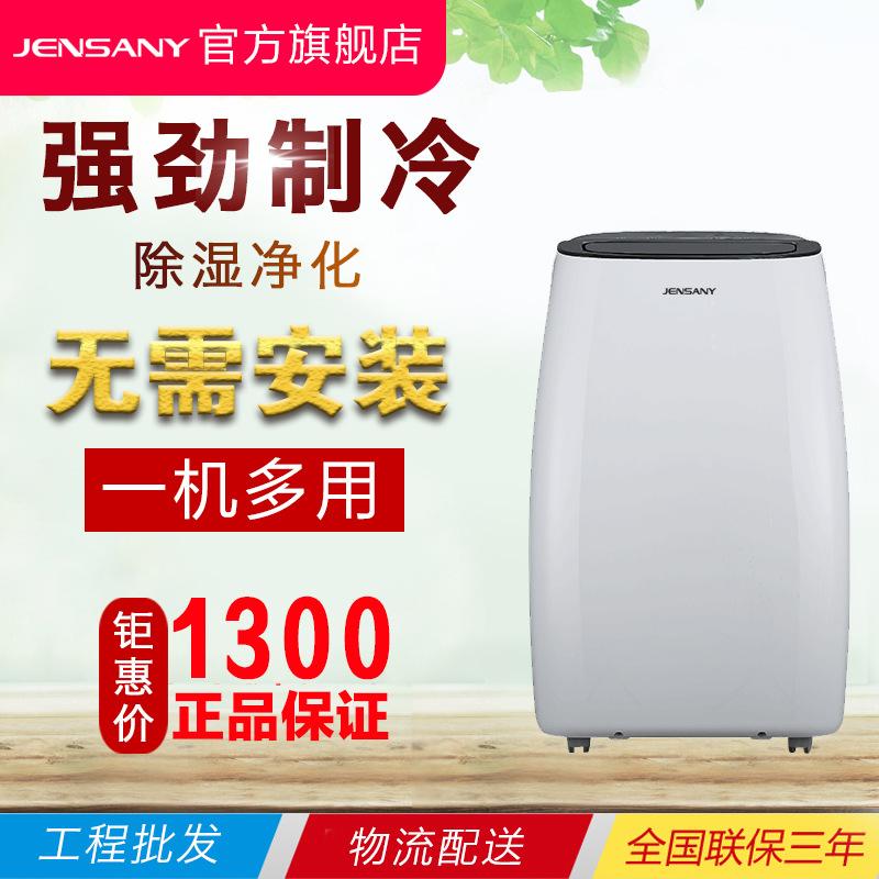 5p单冷冷暖家用移动空调客厅厨房一体式免安装环保空调 JENSANY 单冷型