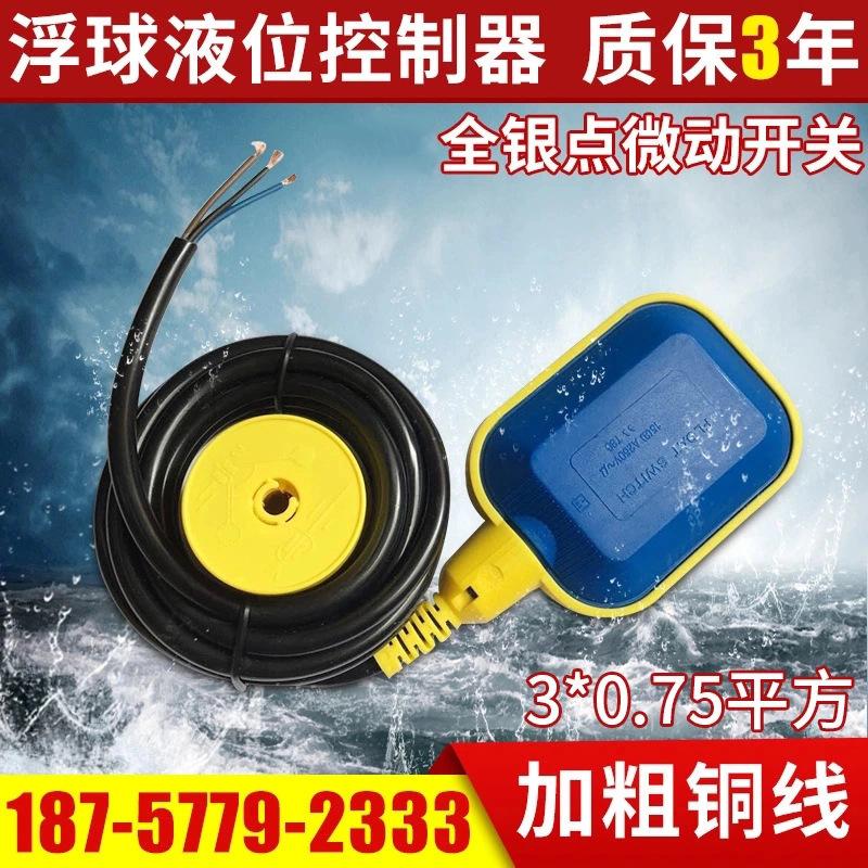 水泵水塔水箱专用pp水位控制浮球开关 YXF-A