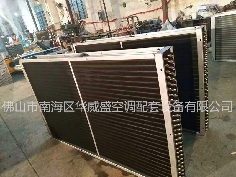 佛山厂家直销中央空调不锈钢铝翅片冷凝器 华威盛 HWS 冷凝器 U型管式