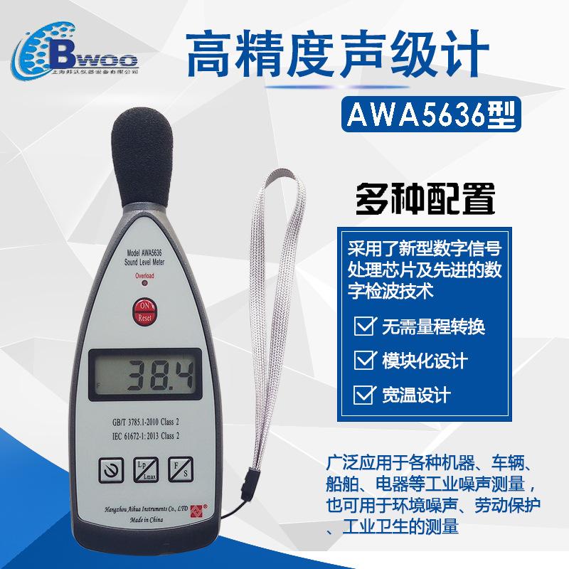 杭州爱华AWA5636-0数字型声级计2级计量包过噪音计分贝测试仪包邮