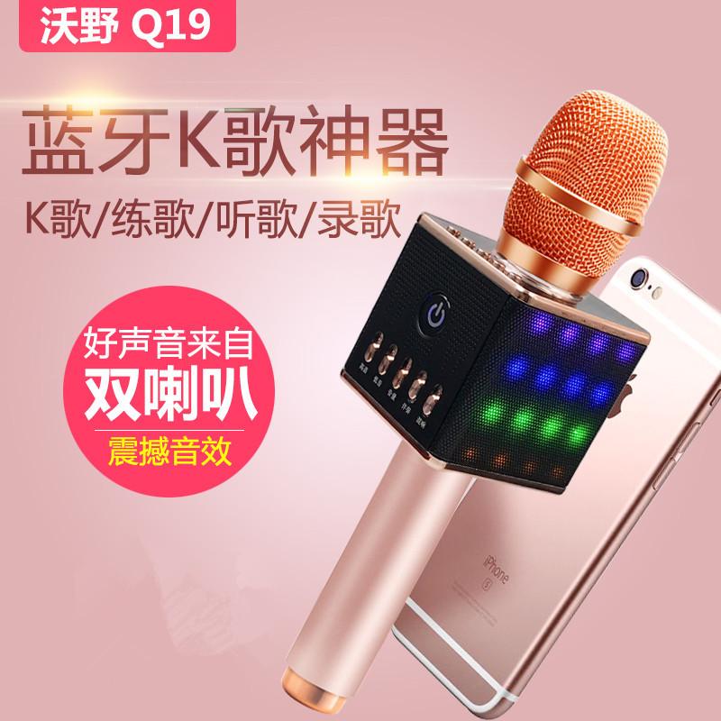 Q19全民K歌神器Q16手机唱吧麦克风无线话筒唱歌蓝牙掌上KTV 心型指向