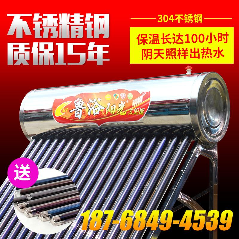 零售家用太阳能热水器分体式太阳能热水器鲁浴阳光太阳能热水器
