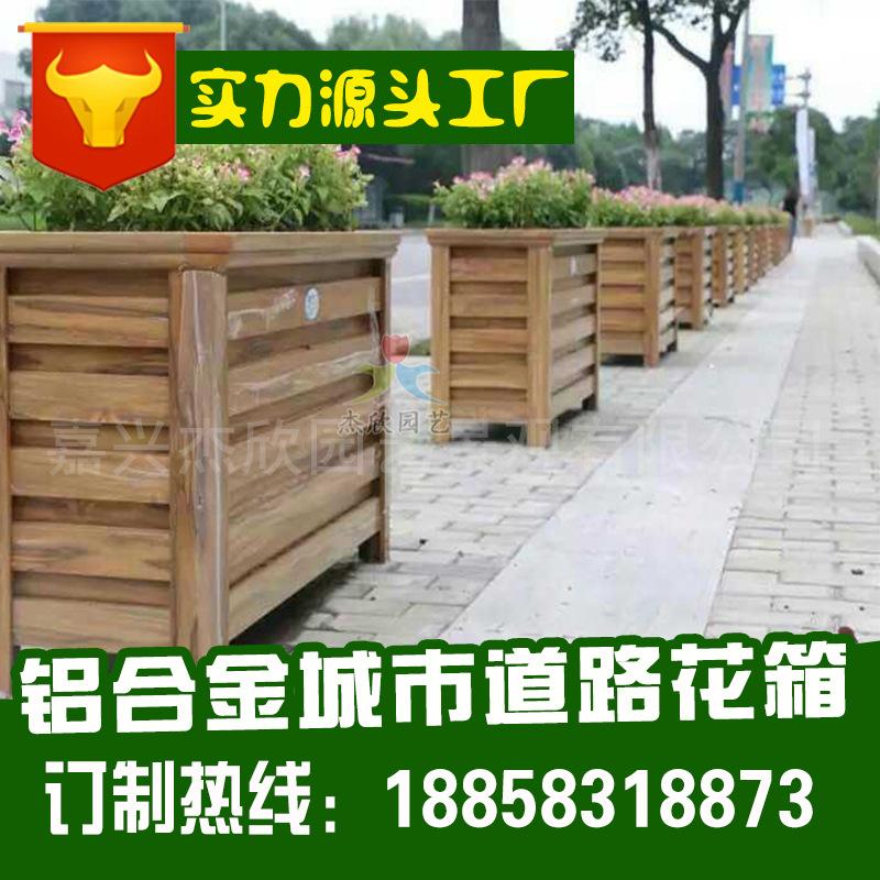户外仿木纹铝合金花箱长方形花盆容器市政道路景观绿化花箱