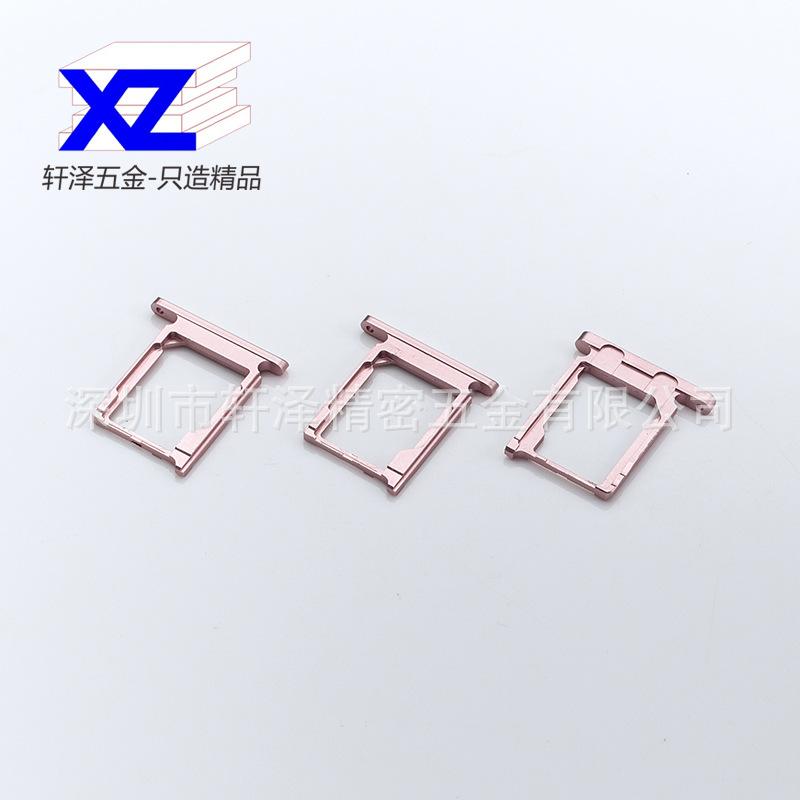 粉末冶金CNC加工件卡槽定制消费 不锈钢/铝合金 手机结构件