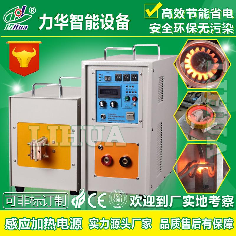 专业高频机厂家荣获国家13项感应加热设备新型发明专利
