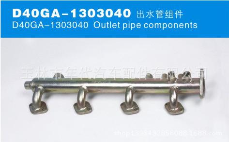 玉柴D40GA出水管组件 四冲程 汽车工业