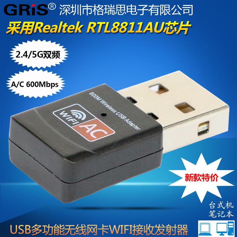 双频网卡AC无线网卡USB网卡600M笔记本台式机电脑wifi接收发射器