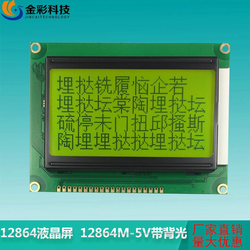 12864带中文字库液晶屏 LCD液晶屏 黄绿蓝屏灰屏 LED STNCOB