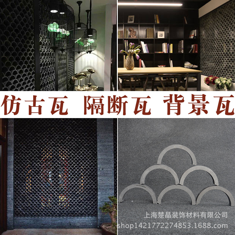 仿古瓦小青瓦怀旧瓦片装璜店面茶楼庙宇餐厅中式创意拼花隔断墙砖