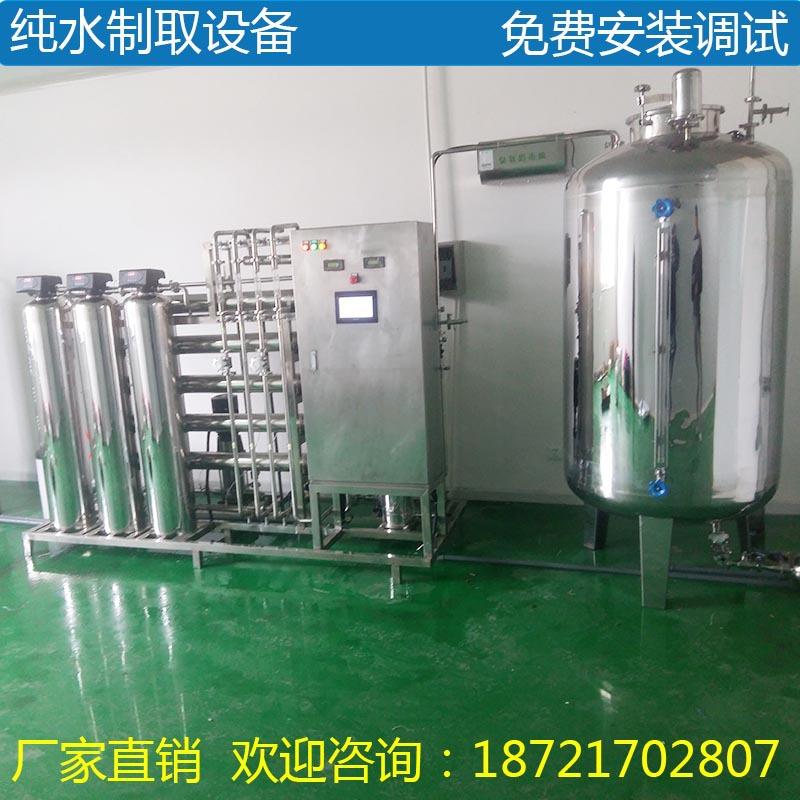 RO纯水设备纯水装置纯反渗透纯水设备工业纯水设备