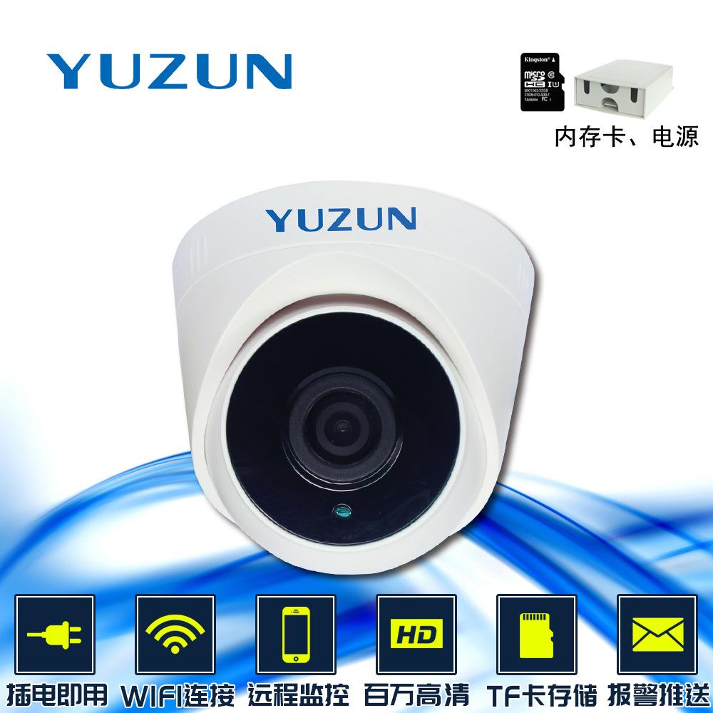 TF卡存储红外夜视无线WIFI高清网络半球摄像机手机观看 YUZUN禹尊