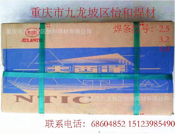大西洋焊材CHE507Φ3.2*350mm电焊条焊丝焊剂气保二保金桥大中华
