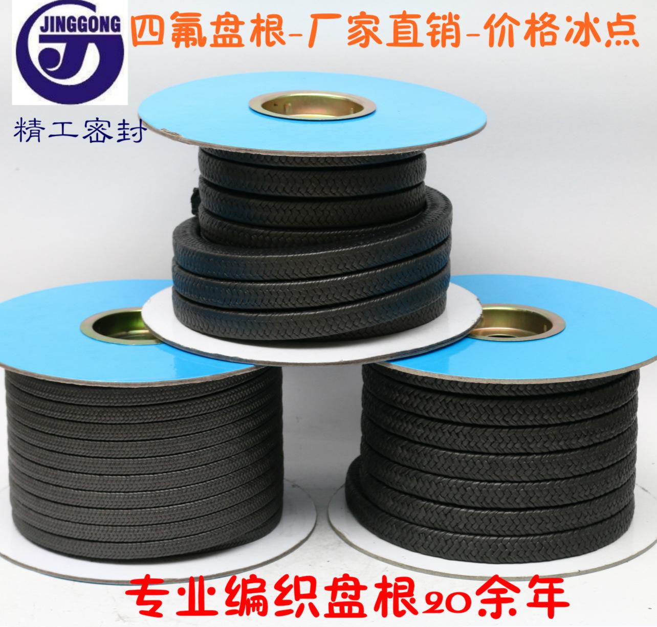 黑四氟盘根 芳纶盘根 金芳纶盘根 碳纤维盘根 石墨 予氧丝 割裂丝