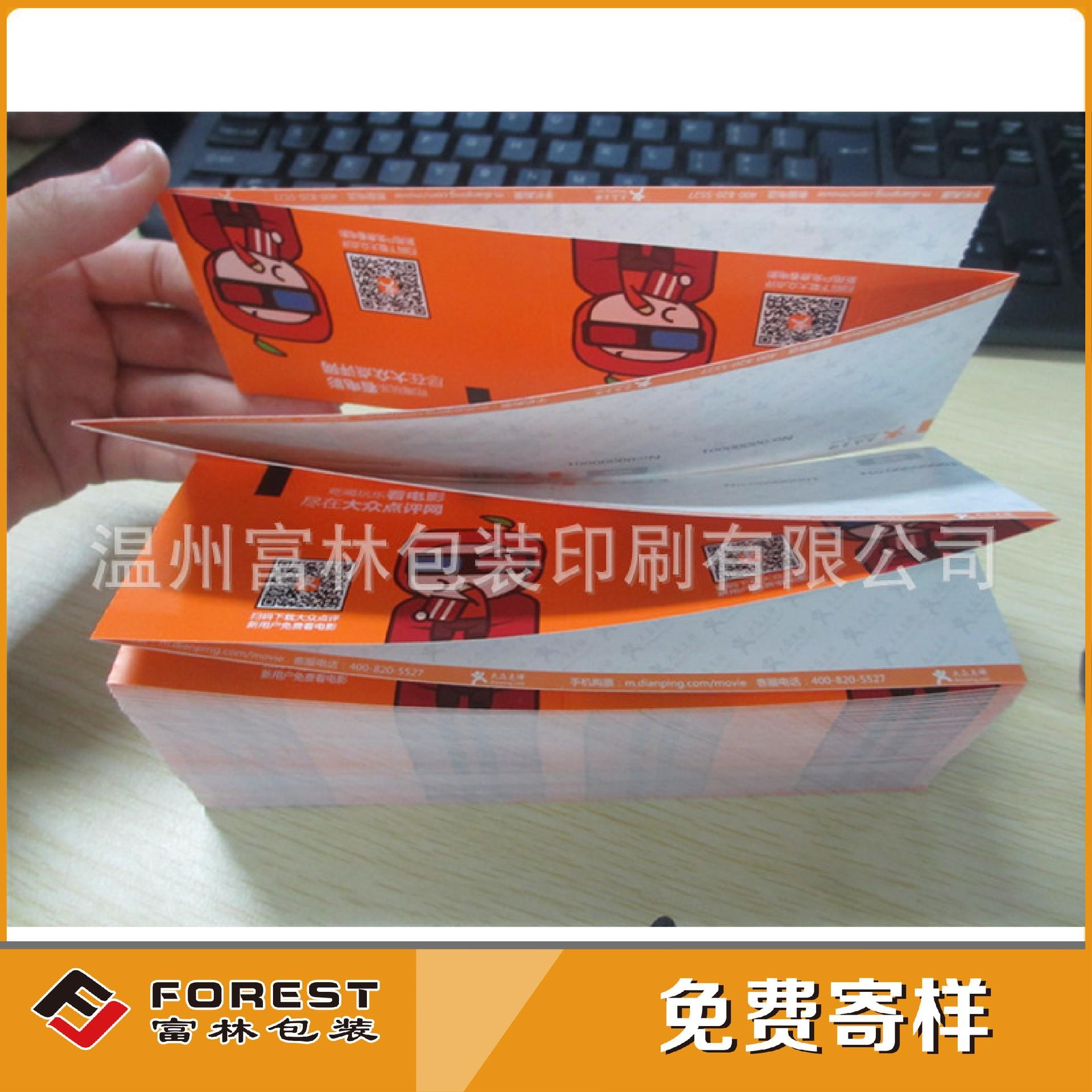 定制门票印刷热敏纸 文教类产品印刷 按客户要求定制