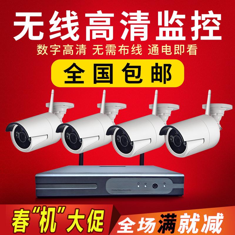 无线监控设施套装wifi一体机家用网络摄像头4/8路套餐监控器手机