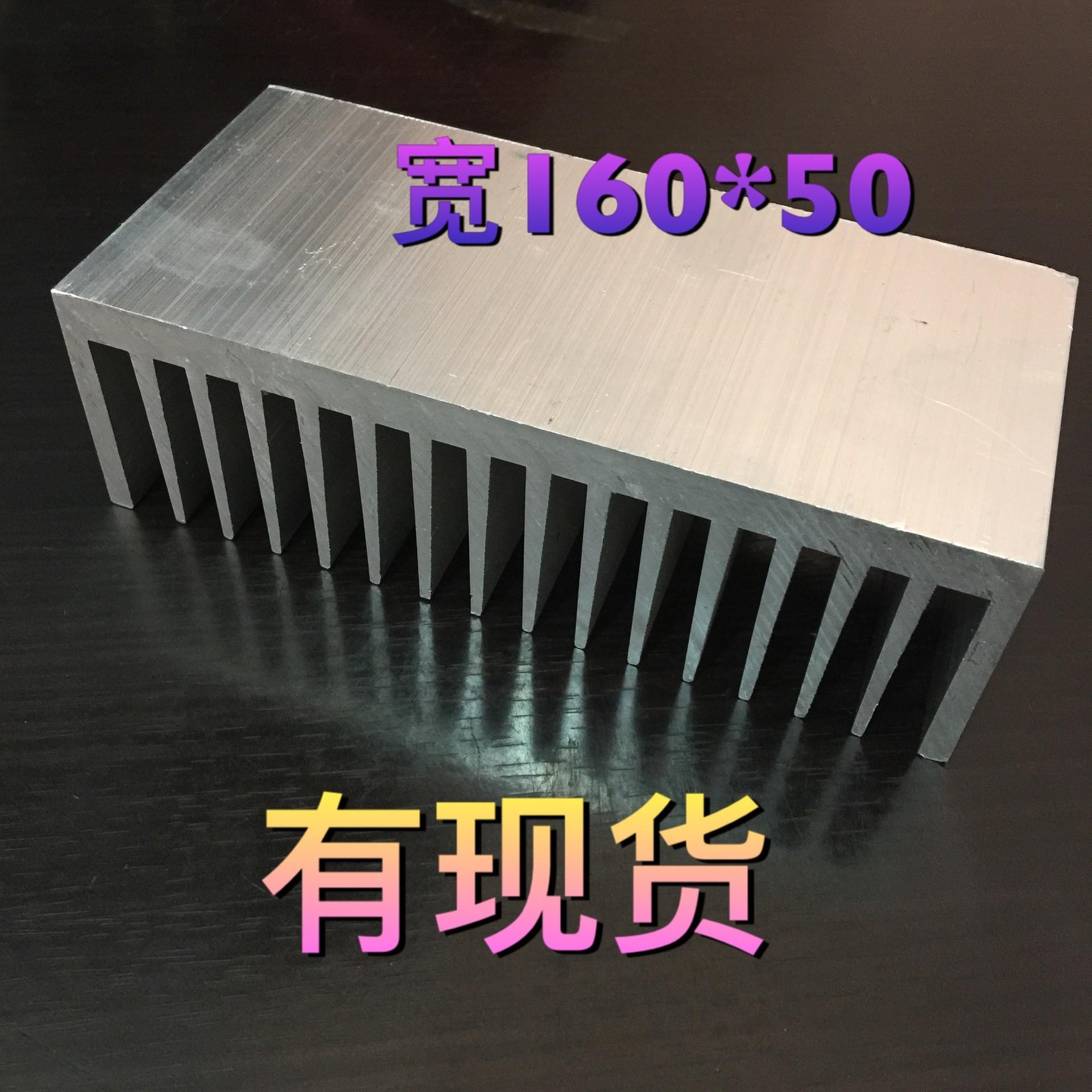 cpu散热块电子管散热器IC芯片散热板功放管散热器铝电子散热器!