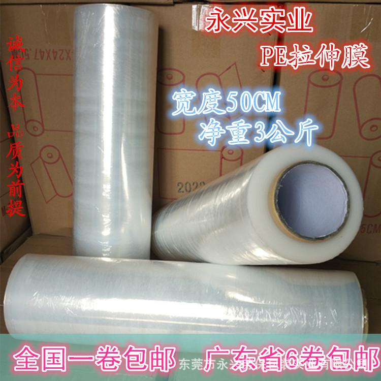 PE自粘包装膜托盘缠绕膜宽50CM 防尘包装